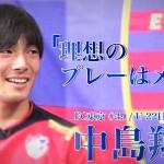 中島翔哉の生意気なビッグマウスの数々。三浦監督との確執とサッカー海外移籍候補